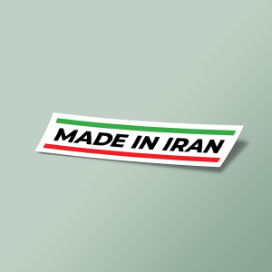 Made in Iran White