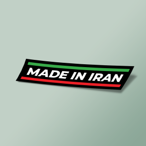 استیکر Made in Iran Black